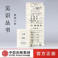 YS见识丛书系列(1-20)(套装共20册) 中信出版社图书 正版书籍