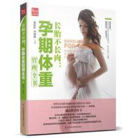长胎不长肉:孕期体重管理全书 张钰仟 冯海波 江苏科学技术出版社 9787553717098