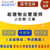 2019年助理物业管理师(国家三级)职业资格考试易考宝典软件(人社部・含2科) (ID:262)