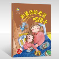 如果你给老鼠吃饼干 精装儿童绘本3 6岁经典绘本儿童故事图画书宝宝启蒙认知读物睡前晚安故事