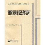 【新书店正版】微观经济学 石良平 高等教育出版社