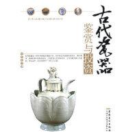 【新书店正版】古代瓷器鉴赏与投资,李彦君,安徽美术出版社9787539826837