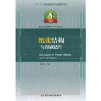 纸张结构与印刷适性 9787501990146 周景辉,石海强,杨瑞丰,鲁杰 中国轻工业出版社