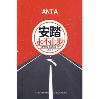 【正版直发】《安踏:永不止步》 王新磊 著 浙江人民出版社