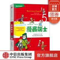 漫��世界系列:漫��瑞士 中信出版社�D�� �充N�� 正版��籍