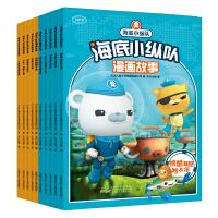 海底小纵队漫画故事(10册套装)