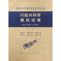 口腔内科学模拟试卷/高级医师进阶副主任医师主任医师 编者:刘洋