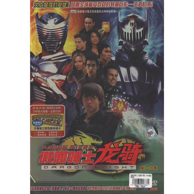 新华书店 正版 假面骑士龙骑-第1-20集(10DVD)( 货号:15121031800)