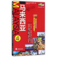 乐游 自由行 马来西亚 正版 实业之日本社海外版编辑部 9787563734894