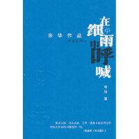 【新书店正版】在细雨中呼喊(2版4次) 余华 作家出版社
