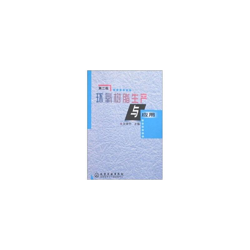 环氧树脂生产与应用(第2版),王德中,化学工业出版社9787502531515 【新书店购书无忧有保障】有问题随时联系或咨询在线客服