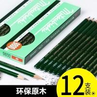 日本uni三菱铅笔9800素描铅笔套装小学生儿童铅笔无铅无毒hb/2h/2b/4b铅笔2ь炭笔美术生专用2比铅笔考试绘画