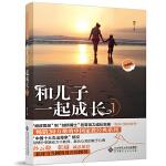 《和儿子一起成长1》(珍藏版)(当当网终身五星图书、畅销300,000册的中国亲子教育经典,中国十大杰出母亲杨文倾情分享触动万千教师、家长心灵的教子心得。)