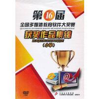 第16届全国多媒体教育软件大奖赛获奖作品集锦--小学(2DVD-ROM)