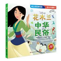 迪士尼经典电影 儿童百科翻翻书:花木兰-中华民俗