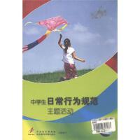中学生日常行为规范主题活动VCD( 货号:2000012857133)