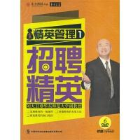 精英管理1-招聘精英(6碟装)DVD( 货号:779862277)