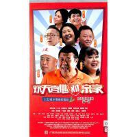 欢天喜地对亲家(10碟装DVD)( 货号:779840171)