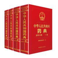 官方正版指定2015版药典中国2015年版中华人民共和国药典 全套4本 第一部第二部第三部第四部国家药典 执业药师中国
