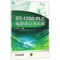 S7-1200 PLC编程设计与应用 机械工业出版社