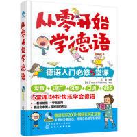从零开始学德语 自学德语入门 基础德语速成 零基础开始学德语 零起点说德语 德语口语书籍 德语入门到精通 随身书