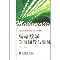 [二手旧书95成新] 新世纪职成教育数学课程系列教材:高等数学学习辅导与训练 9787040217056