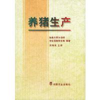 养猪生产 9787109053786 刘海良 中国农业出版社