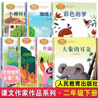 妈妈睡了彩色的梦纸船和风筝大象的耳朵二年级上下册课文作家作品系列统编语文教材配套阅读