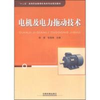 电机及电力拖动技术 9787113196523 杨勇,张晓娟 中国铁道出版社