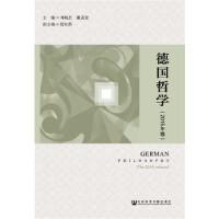 德国哲学(2015年卷),邓晓芒 戴茂堂,社会科学文献出版社9787509797099