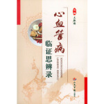 心血管病临证思辨录,王振涛,人民军医出版社9787509189221