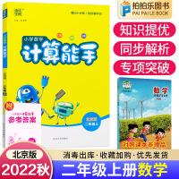 小学数学计算能手二年级上册数学 北京版