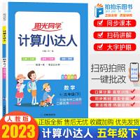 阳光同学计算小达人五年级下册人教版数学 2021春