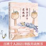 童��f子 逍�b游(百班千人推�])