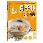 月子补100锅(轻轻松松坐月子,健健康康复元气,经典月子菜100道,为新妈妈们准备的精美月子大餐)