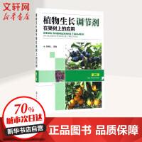 植物生长调节剂在果树上的应用(第3版) 化学工业出版社
