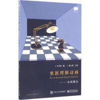重新理解动画:动画概论 刘书亮 著