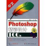 Photoshop 精彩设计100例(配光盘),周永华,三虎,电子科技大学9787810940986