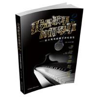 我是歌手的�琴手(第二季)--*�F�龈袖�琴��唱曲集 杜松 段征宇 �配 湖南文�出版社 通俗流行歌曲�琴曲�V集