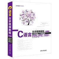C语言自学视频教程 (实例版) 软件开发自学视频教程软件开发技术联盟 清华大学出版社9787302371113