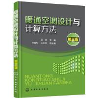 暖通空调设计与计算方法(顾洁 )(第三版)