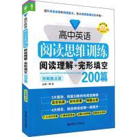 龙腾英语 高中英语阅读思维训练 阅读理解+完形填空200篇 华东理工大学出版社