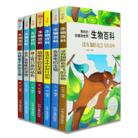 奇妙的动植物世界--生物百科 第三辑 (全10册)4-5-7-8岁幼儿园宝宝早教故事书批发幼儿童科普书籍读物儿童版十万