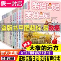 笑猫日记全套25册属猫的人正版杨红樱笑猫日记系列全套24册+属猫的人三四年级课外阅读必读书五年级六年级课外阅读推荐书籍