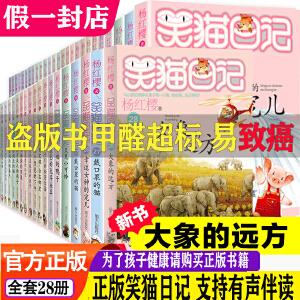 笑猫日记全套25册属猫的人正版杨红樱笑猫日记系列全套24册+属猫的人三四年级课外阅读必读书五年级六年级课外阅读推荐书籍儿童读物6-7-10-15岁又见小可怜第一二三四季50