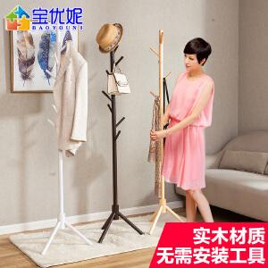 宝优妮实木衣帽架卧室创意衣架家用包架衣服架落地客厅门厅挂衣架