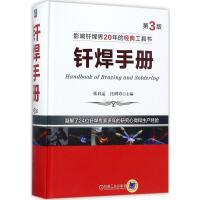 钎焊手册(第3版) 张启运,庄鸿寿 主编