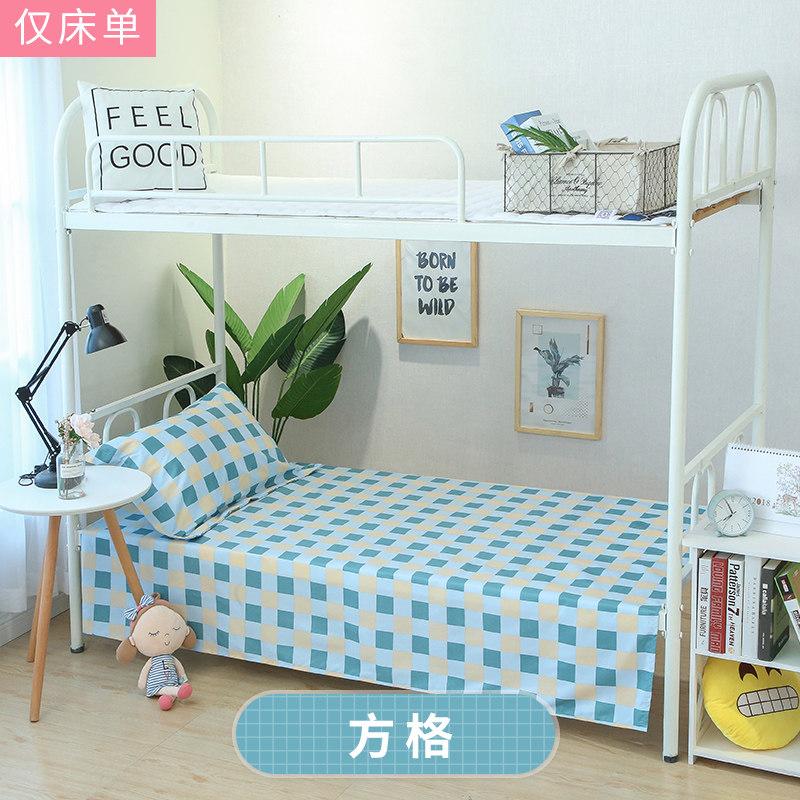床单 单件夏季学生宿舍单人床上下铺1.5m被单寝室女网红1.2米DT
