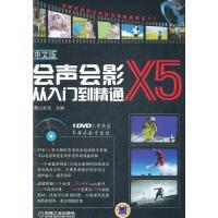 【旧书二手书8成新】会声会影X5从入门到精通中文版 麓山文化 机械工业出版社 9787111391