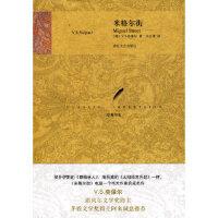 米格尔街,(英)奈保尔,王志勇,浙江文艺出版社9787533928735